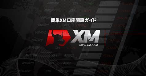 レバレッジ最大888倍のXMの登録方法